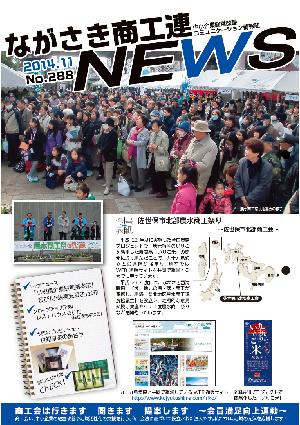 表紙写真は佐世保市北部商工会の「佐世保市北部農水商工祭り」です。