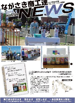 表紙写真は松浦市福鷹商工会の「長崎がんばらんば国体なぎなた競技成功祈願祭」です。