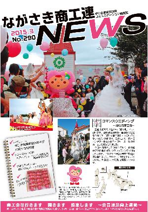 表紙写真は 雲仙市商工会の「ロマンスウエディング」です。