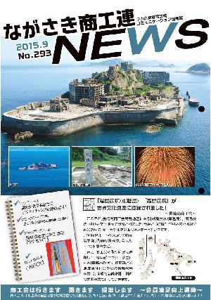 表紙写真は 長崎南商工会の世界文化遺産に登録されました「端島炭坑(軍艦島)」「高島炭坑」です。