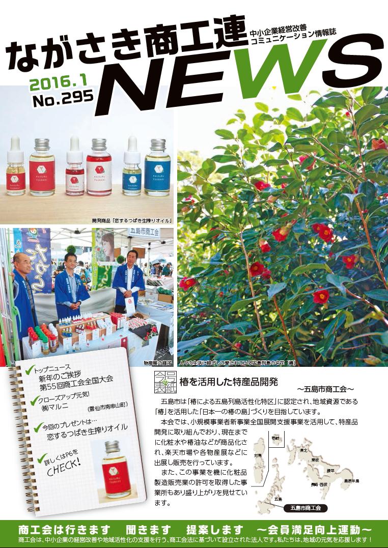 表紙写真は、五島市商工会の「椿を活用した特産品開発」です。