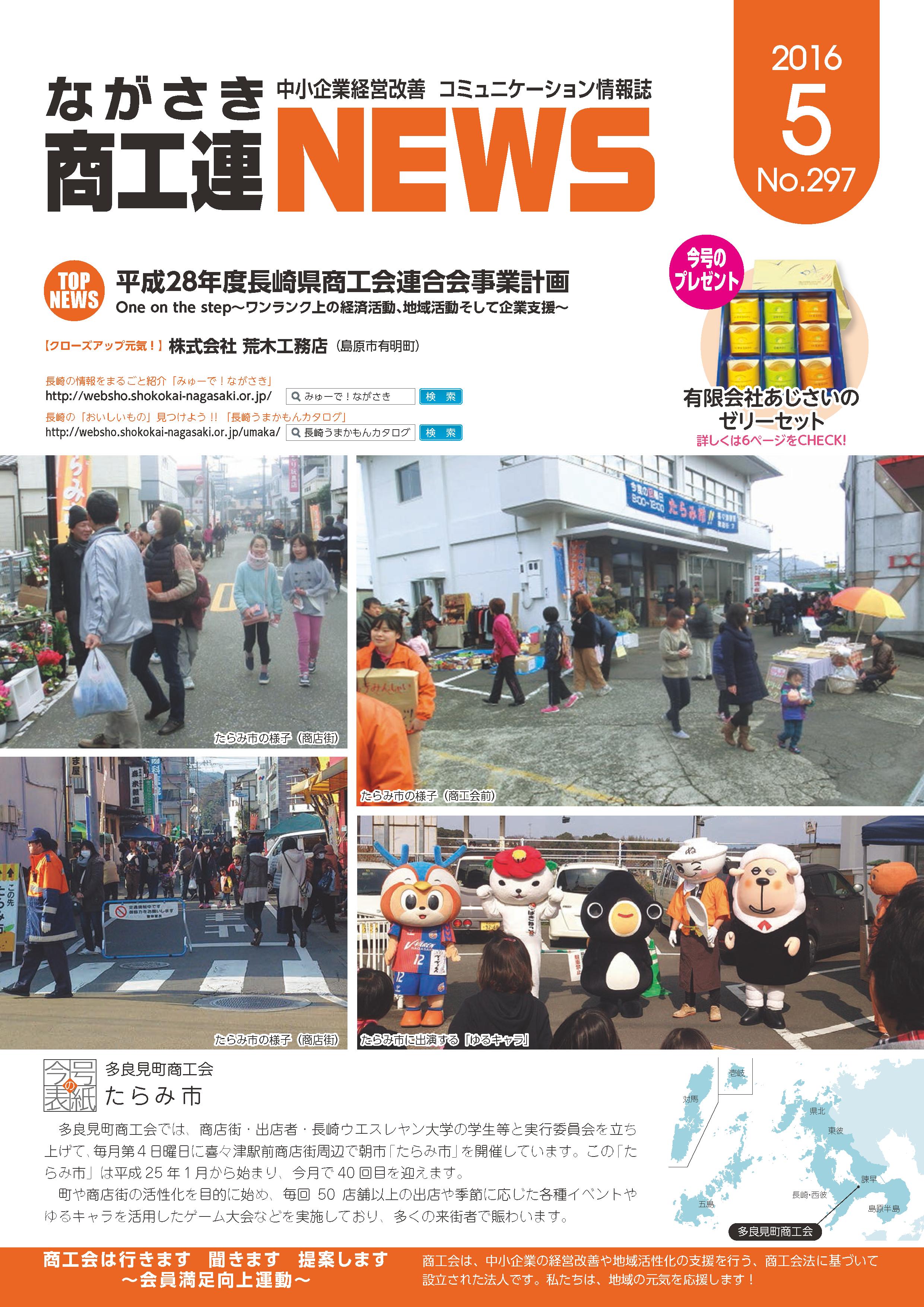 表紙写真は喜々津駅前周辺で開催される朝市「たらみ市」の様子です