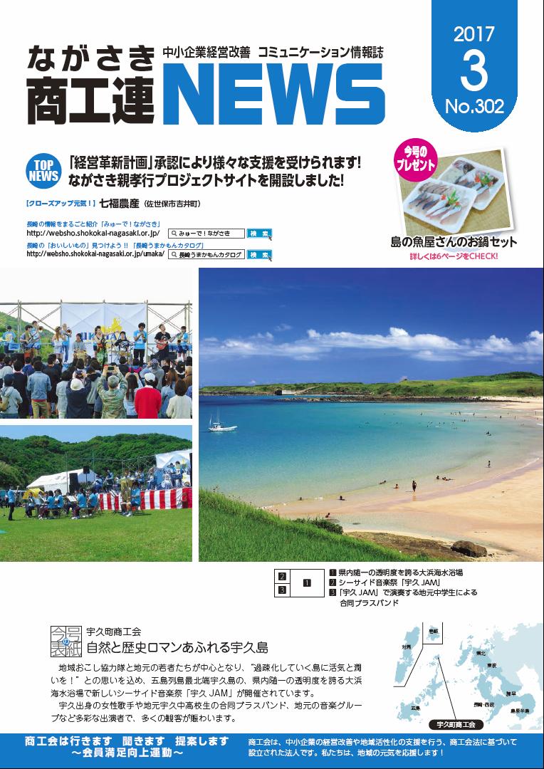表紙写真は 宇久町商工会の「自然と歴史ロマンあふれる宇久島」です。