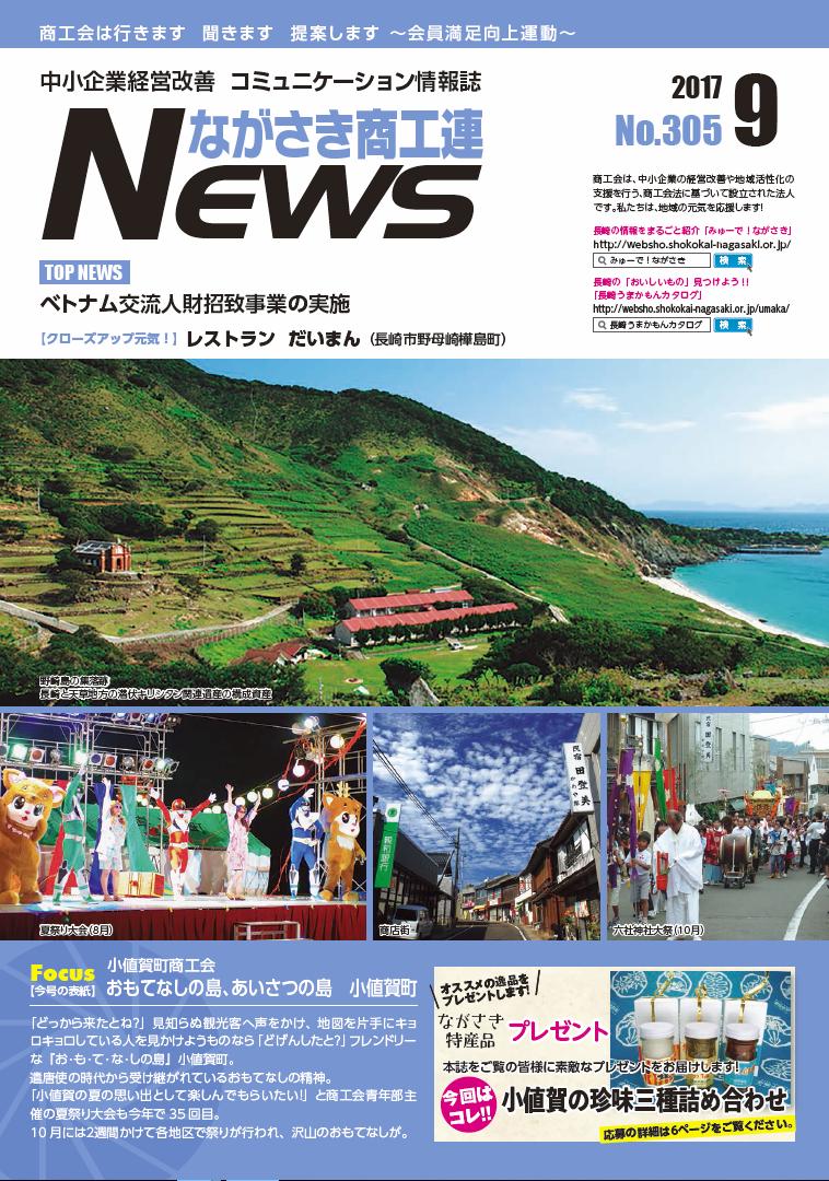 長崎南商工会の「野崎島の集落跡長崎と天草地方の潜伏キリシタン関連遺産の構成資産」です。
