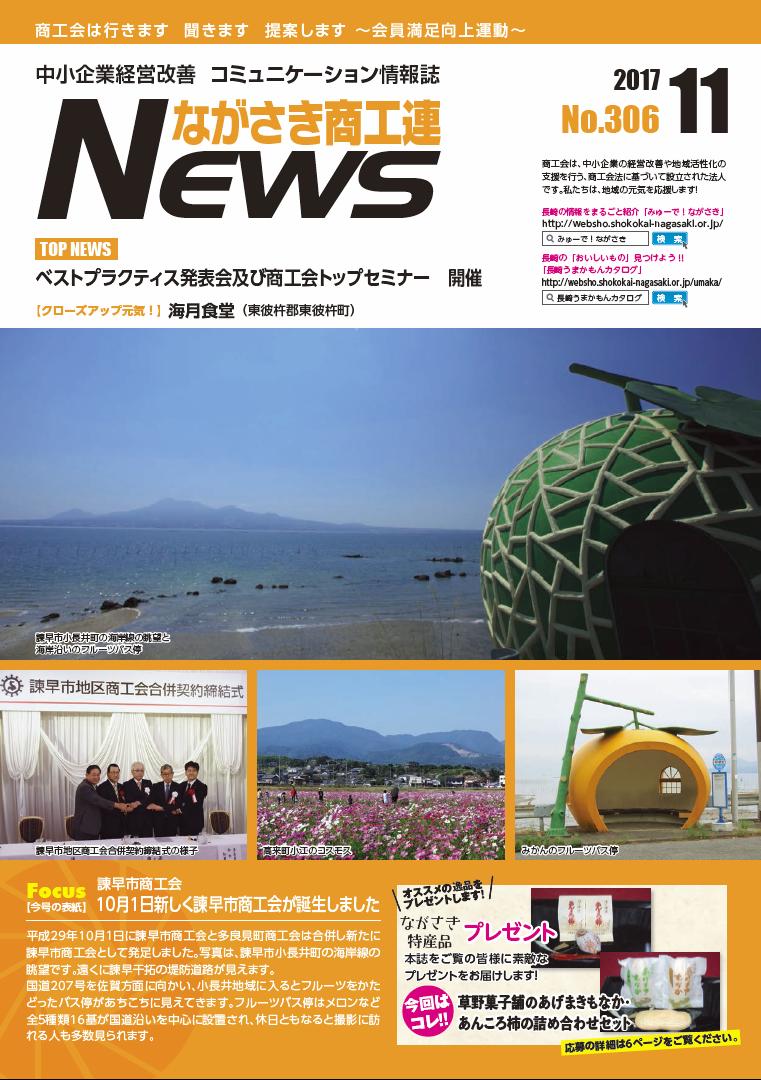 表紙写真は 諫早市商工会の「諫早市小長井町の海岸線の眺望と海岸沿いのフルーツバス停」です。