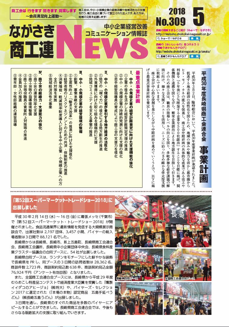 TOP NEWSは 平成30年度長崎県商工会連合会 事業計画です。