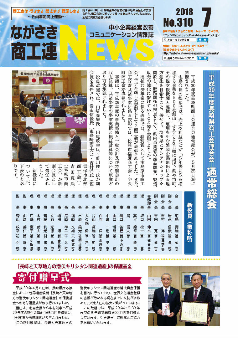 TOP NEWSは 平成30年度長崎県商工会連合会 通常総会です。