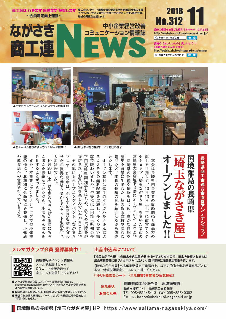 TOP NEWSは 埼玉ながさき屋オープンの様子です。