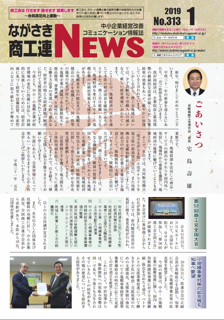 TOP NEWSは 宅島会長新年のご挨拶、第58回商工会全国大会です。