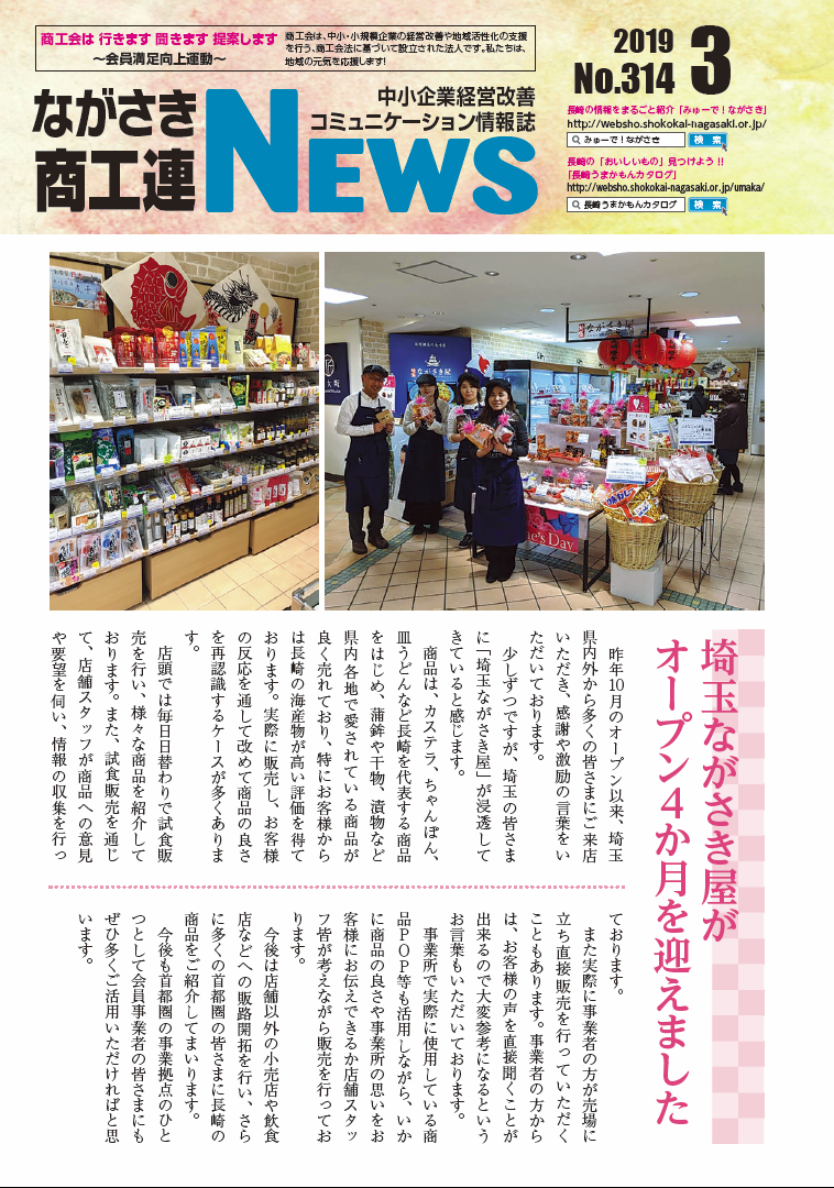 TOP NEWSは 埼玉ながさき屋オープン4か月です。