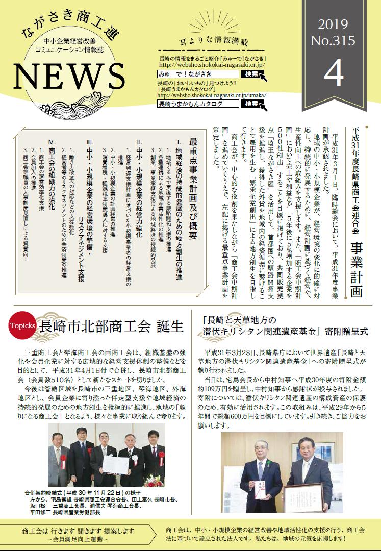 TOP NEWSは 平成31年度長崎県商工会連合会 事業計画です。