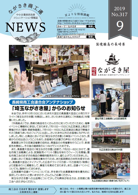 TOP NEWSは埼玉ながさき屋からのお知らせです。