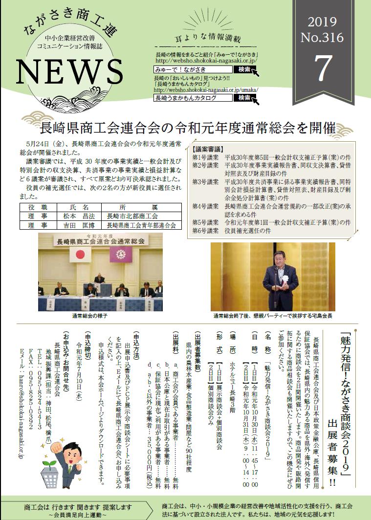 TOP NEWSは 平成31年度長崎県商工会連合会総会の様子です。