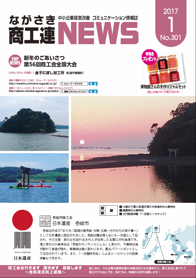 表紙写真は「日本遺産 壱岐市」です。