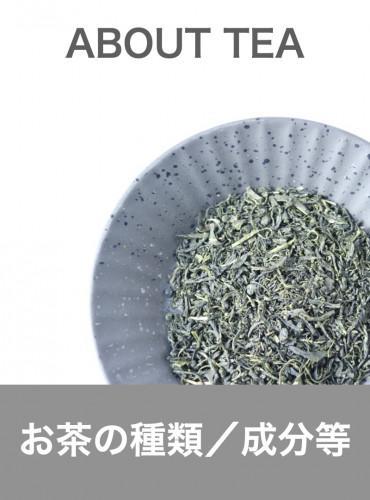 お茶の種類/成分等.jpeg