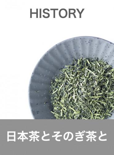 日本茶とそのぎ茶と.jpeg