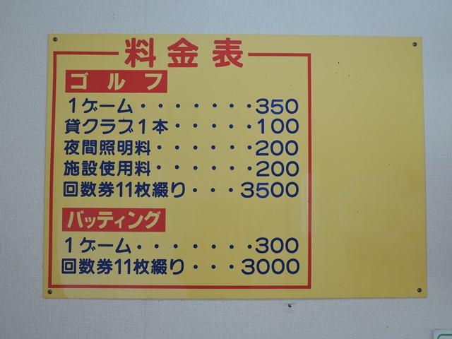 07スタジアム料金表.JPG