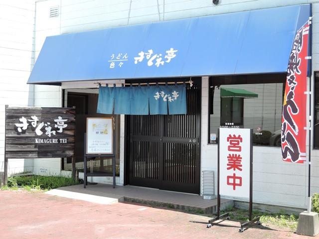 20きまぐれ亭入口.JPG