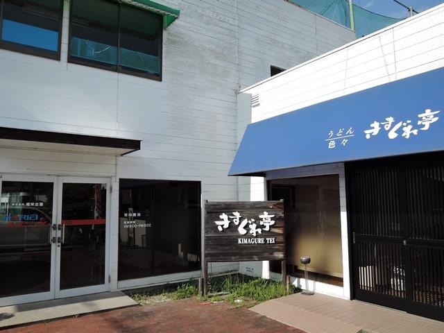 21きまぐれ亭駐車場.JPG