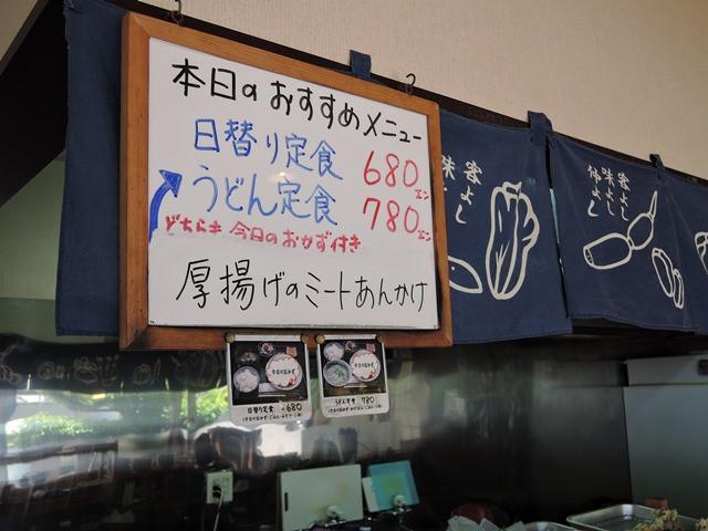 27きまぐれ亭メニュー上.JPG