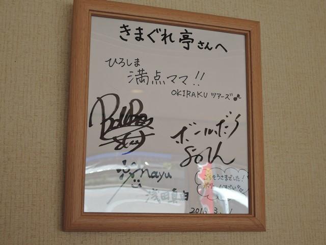30きまぐれ亭サイン色紙.JPG