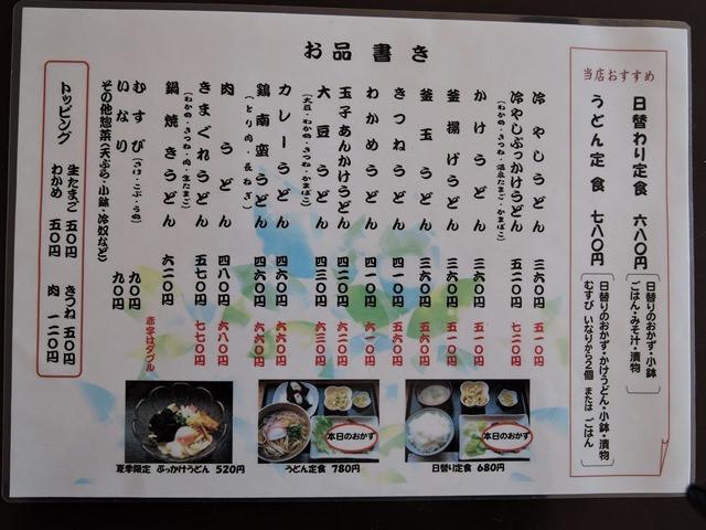 31きまぐれ亭メニュー夏.JPG
