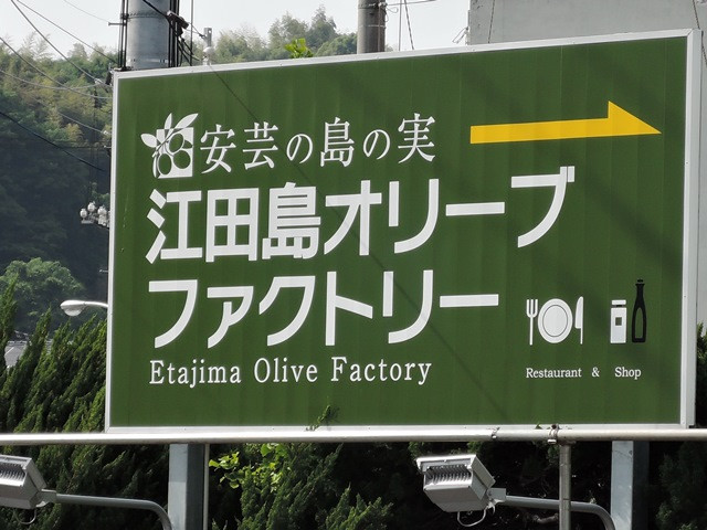 53堀栄企画オリーブファクトリー看板.JPG