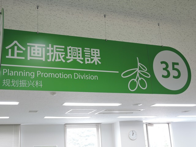 54堀栄企画本庁内吊り下げ看板.JPG