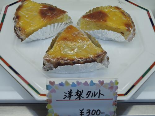 洋梨タルトピース