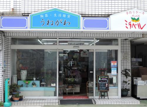 ミラベル・宇根川豊商店入口