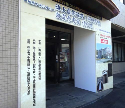歴史資料館・灘尾記念文庫