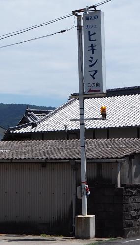 (拡大)店への案内看板.jpg