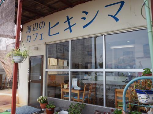ヒキシマ(寄り).JPG
