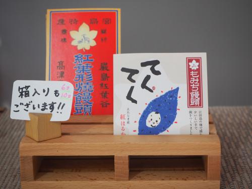 12-もみぢ饅頭案内