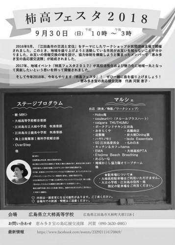 柿高フェスタ2018チラシうら