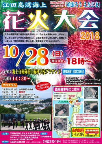 20181002-01-hanabichirashi.jpg