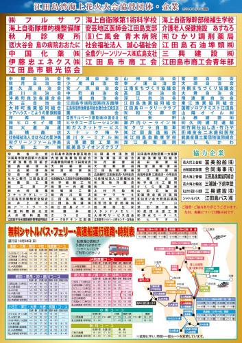 20181002-02-hanabichirashi.jpg