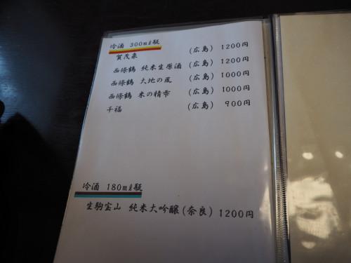 08-すし柳冷酒メニュー