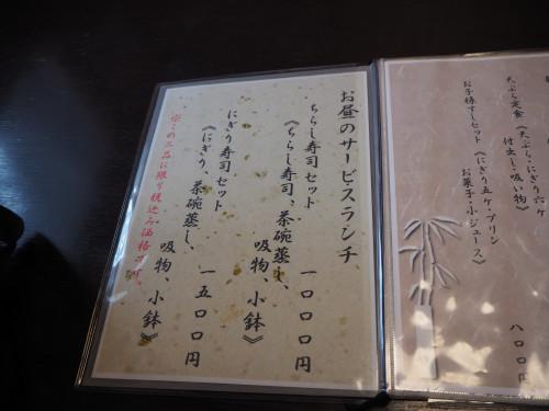 12-すし柳お昼のサービスランチメニュー
