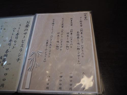 14-すし柳:定食メニュー