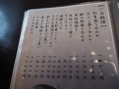 19-すし柳:一品