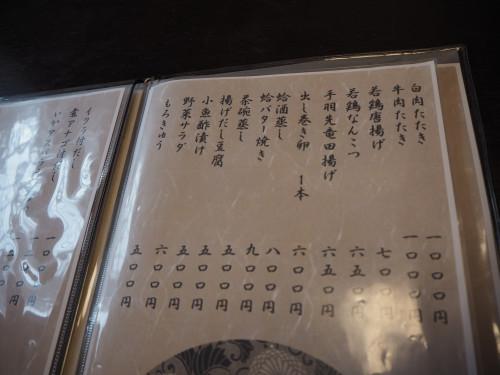 20-すし柳:一品2