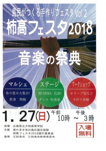 柿高フェスタ2018チラシ:表
