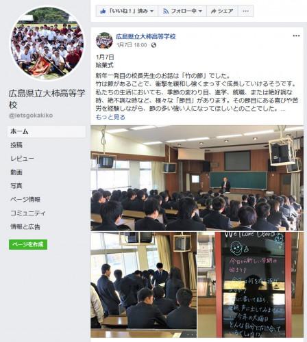 大柿高校フェイスブック始業式.jpg