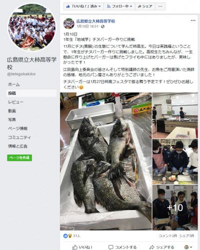 フェイスブック記事(チヌ料理).jpg