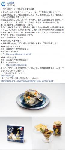 facebookえたじまブランド紹介記事