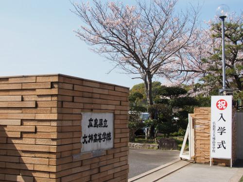 第72回大柿高校入学式