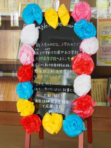 第72回大柿高校入学式(ウェルカムボード)