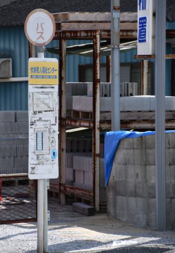 01-建材側バス停
