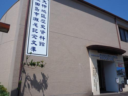 大柿地区歴史資料館・江田島市灘尾記念文庫